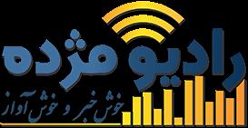 رادیو مژده